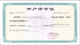 开hu许可zheng